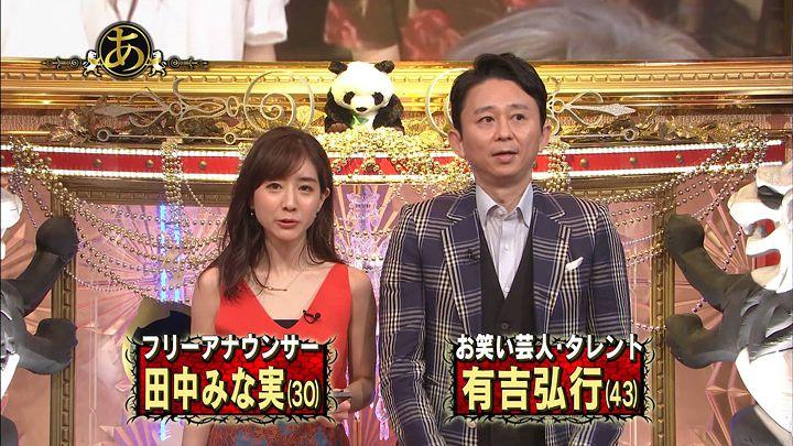 tanakaminami20170616_22.jpg