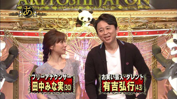 tanakaminami20170623_02.jpg