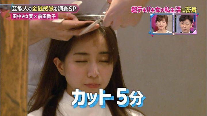 tanakaminami20170717_12.jpg