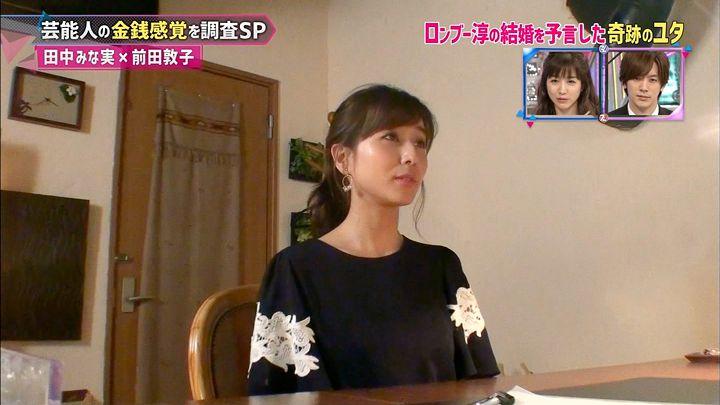 tanakaminami20170717_71.jpg