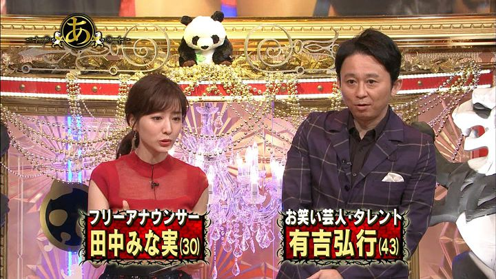 2017年09月01日田中みな実の画像01枚目