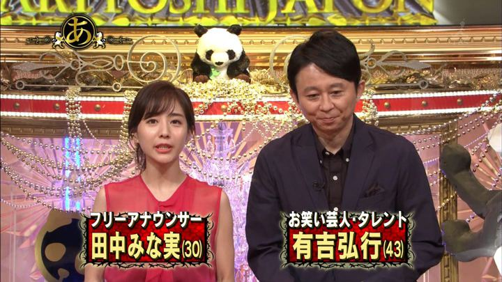 2017年09月29日田中みな実の画像02枚目