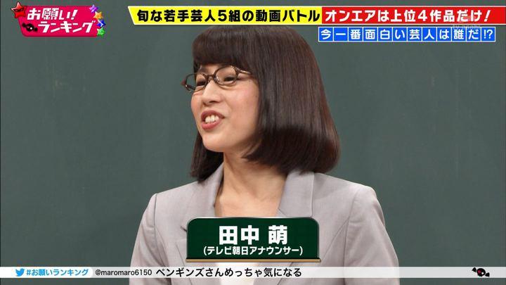 2017年10月25日田中萌の画像06枚目