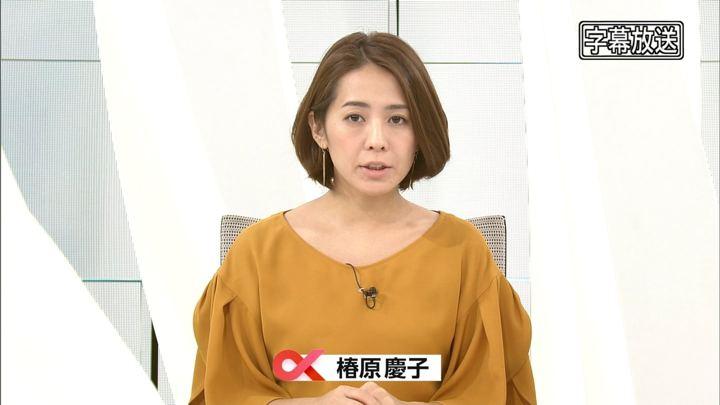 2017年11月06日椿原慶子の画像02枚目