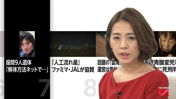 2017年11月07日椿原慶子の画像27枚目
