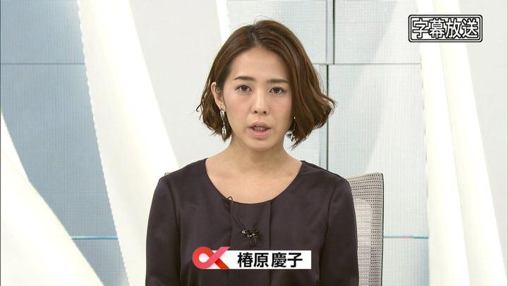2017年11月14日椿原慶子の画像02枚目