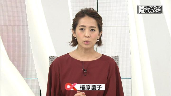 2017年11月29日椿原慶子の画像02枚目
