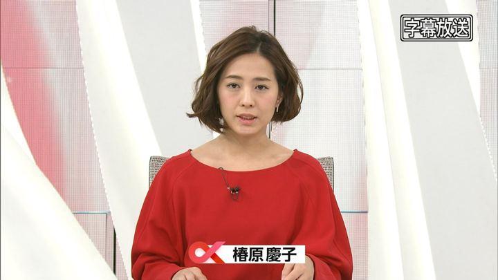 2017年12月04日椿原慶子の画像02枚目