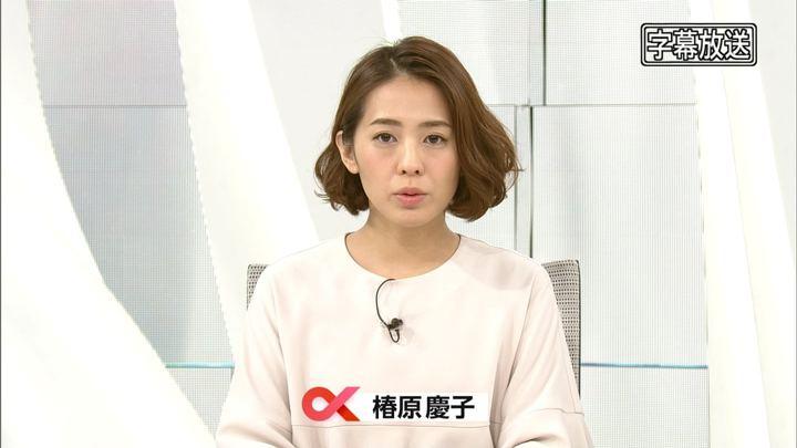 2017年12月05日椿原慶子の画像02枚目