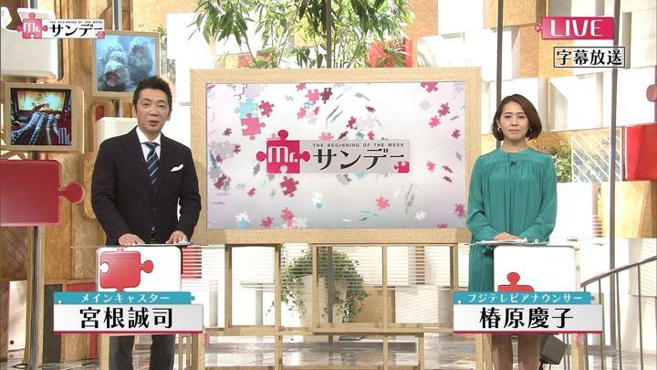 2018年01月07日椿原慶子の画像02枚目