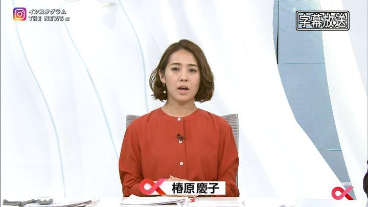 2018年01月10日椿原慶子の画像01枚目