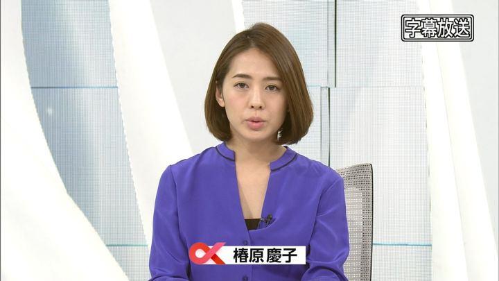 2018年01月11日椿原慶子の画像02枚目