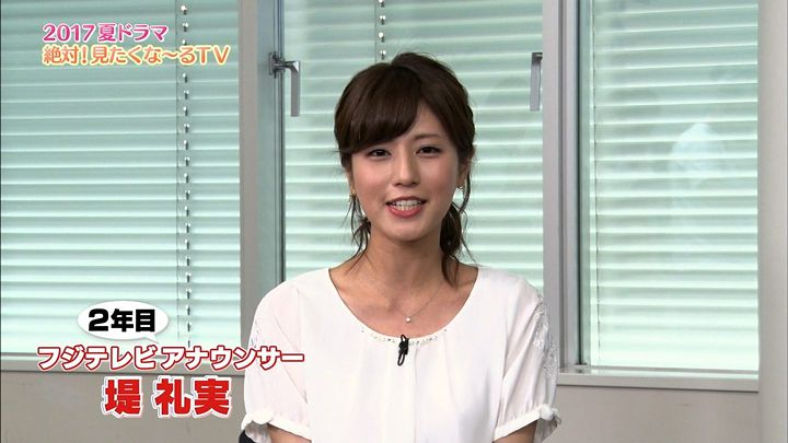 tsutsumireimi20170717_21.jpg