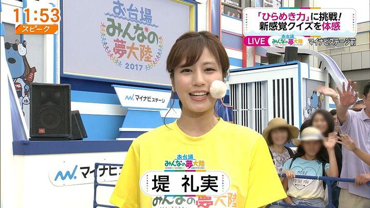 tsutsumireimi20170724_16.jpg