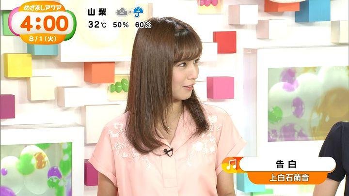 tsutsumireimi20170801_02.jpg