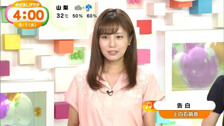 tsutsumireimi20170801_03.jpg