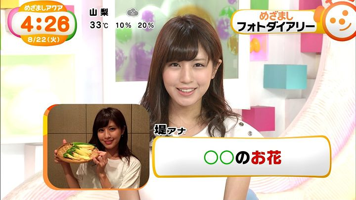 tsutsumireimi20170822_06.jpg