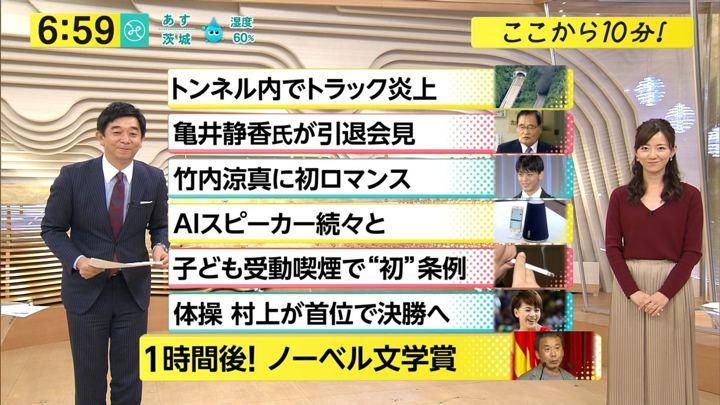 2017年10月05日内田嶺衣奈の画像08枚目