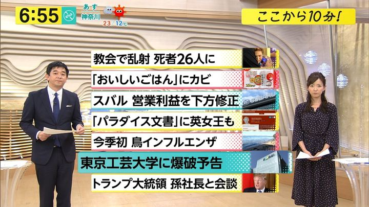 2017年11月06日内田嶺衣奈の画像15枚目