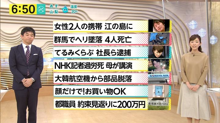 2017年11月08日内田嶺衣奈の画像13枚目