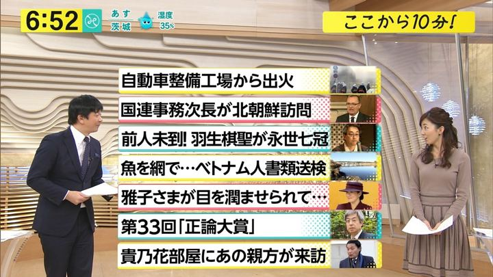 2017年12月05日内田嶺衣奈の画像14枚目