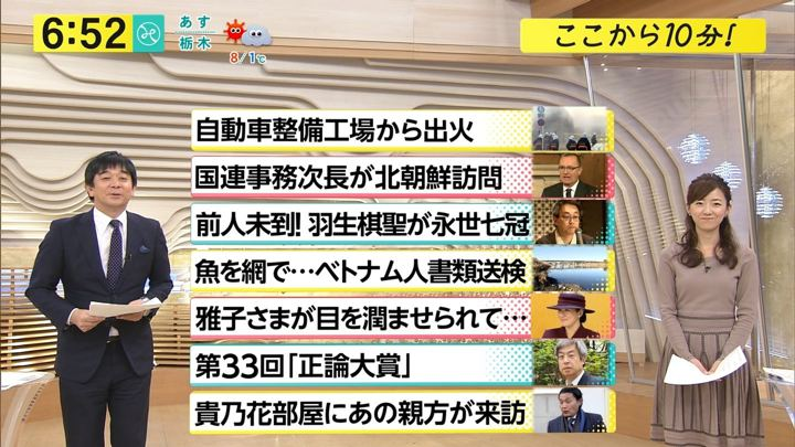 2017年12月05日内田嶺衣奈の画像15枚目