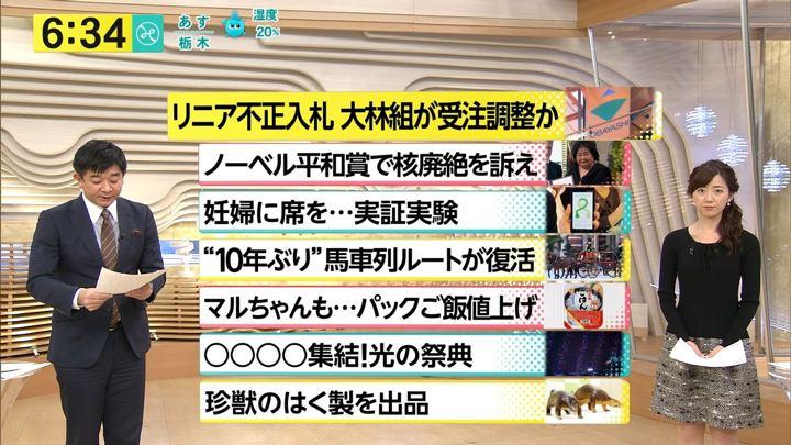 2017年12月11日内田嶺衣奈の画像13枚目