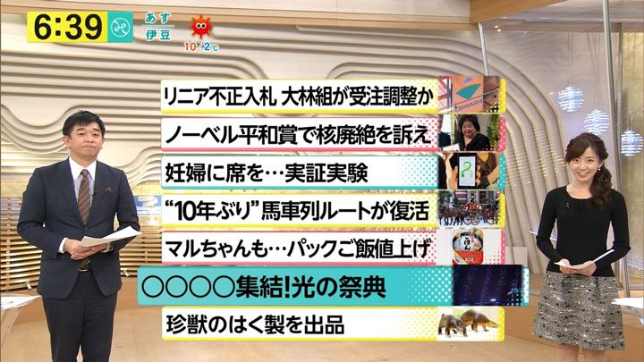 2017年12月11日内田嶺衣奈の画像14枚目