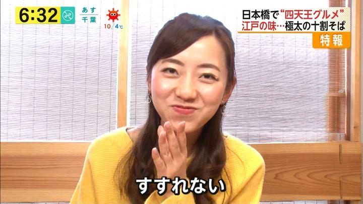 2018年01月10日内田嶺衣奈の画像24枚目