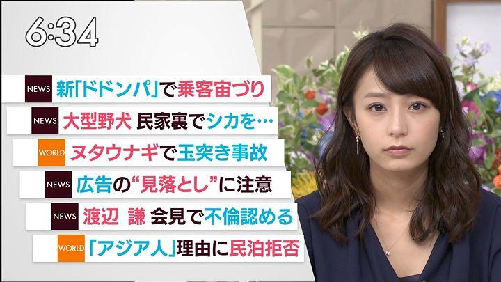ugakimisato20170717_27.jpg
