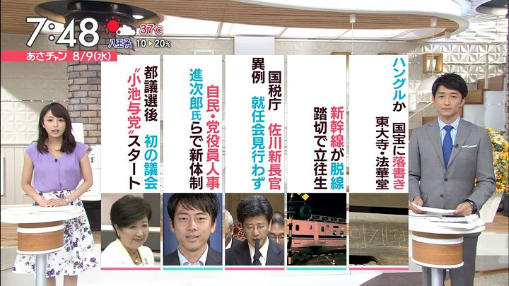 ugakimisato20170809_05.jpg