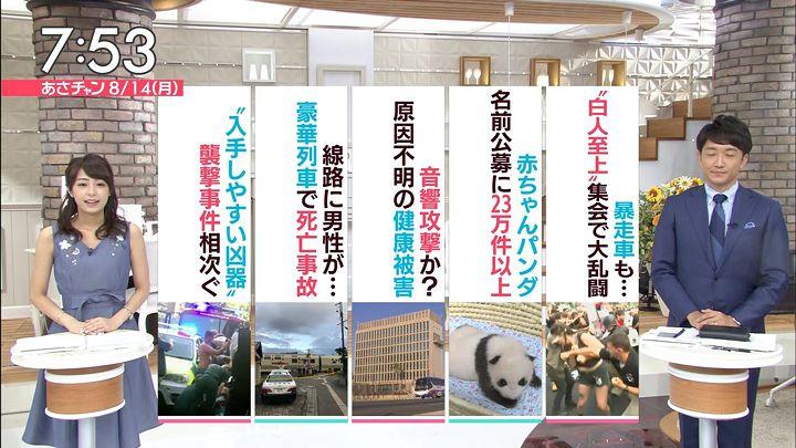 ugakimisato20170814_04.jpg