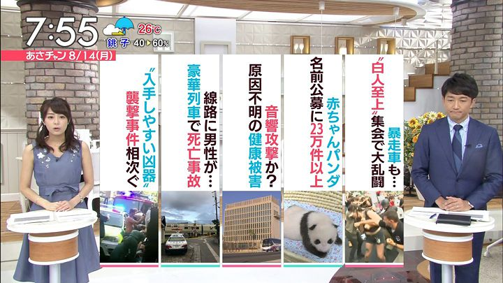 ugakimisato20170814_05.jpg
