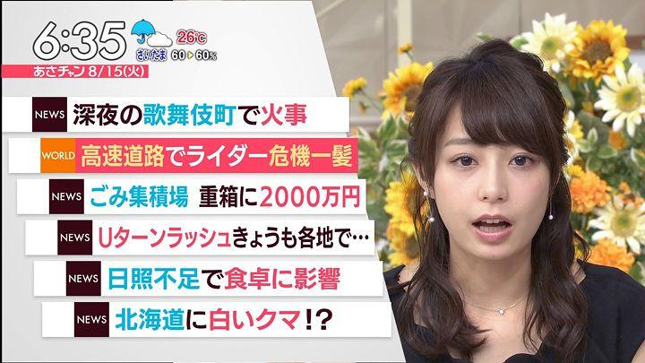 ugakimisato20170815_14.jpg