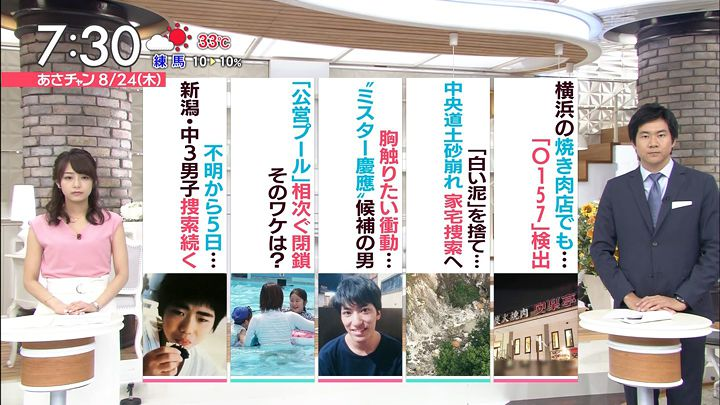 ugakimisato20170824_15.jpg
