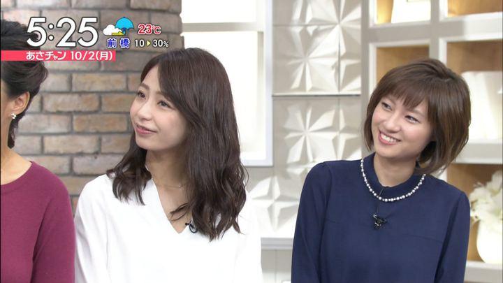 2017年10月02日宇垣美里の画像03枚目