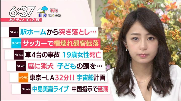 2017年10月02日宇垣美里の画像16枚目