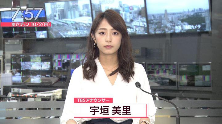 2017年10月02日宇垣美里の画像18枚目
