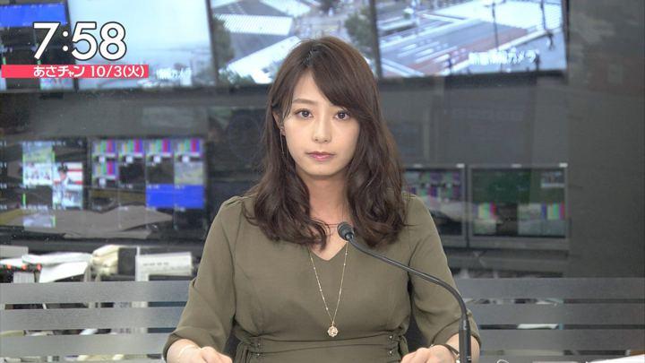 2017年10月03日宇垣美里の画像24枚目