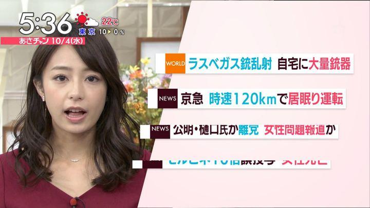 2017年10月04日宇垣美里の画像09枚目