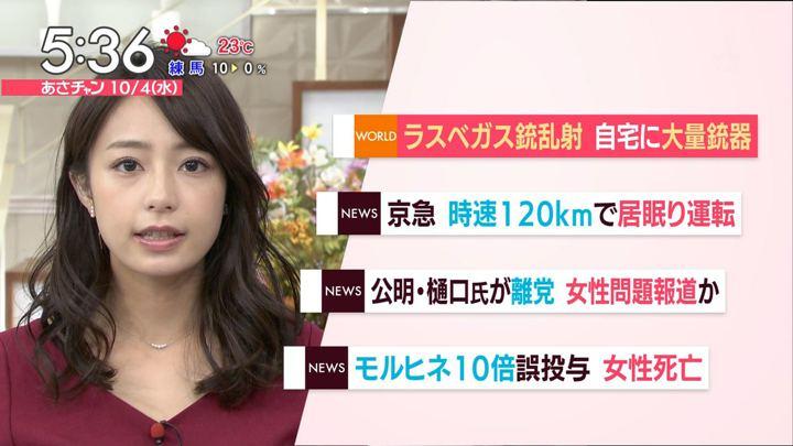 2017年10月04日宇垣美里の画像10枚目