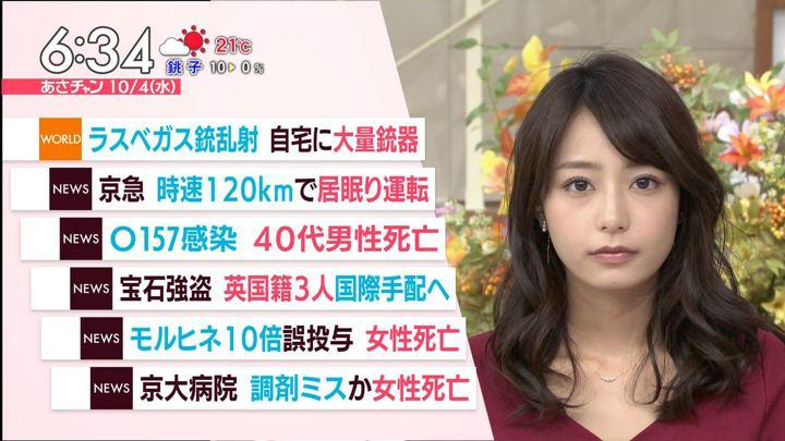2017年10月04日宇垣美里の画像14枚目