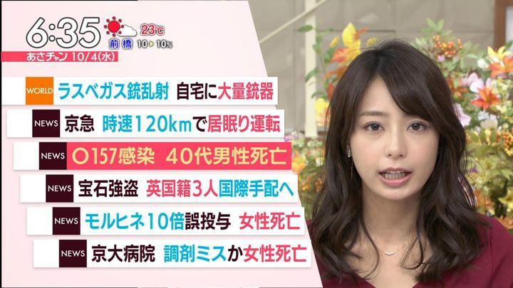 2017年10月04日宇垣美里の画像15枚目