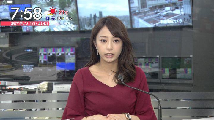 2017年10月04日宇垣美里の画像19枚目