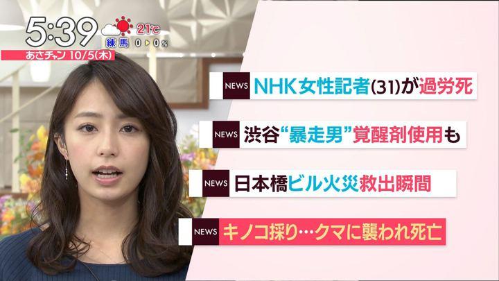 2017年10月05日宇垣美里の画像09枚目
