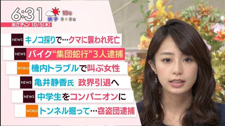 2017年10月05日宇垣美里の画像11枚目