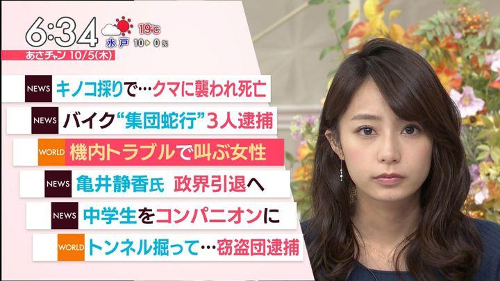 2017年10月05日宇垣美里の画像13枚目