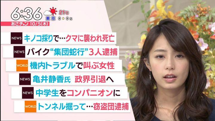 2017年10月05日宇垣美里の画像14枚目