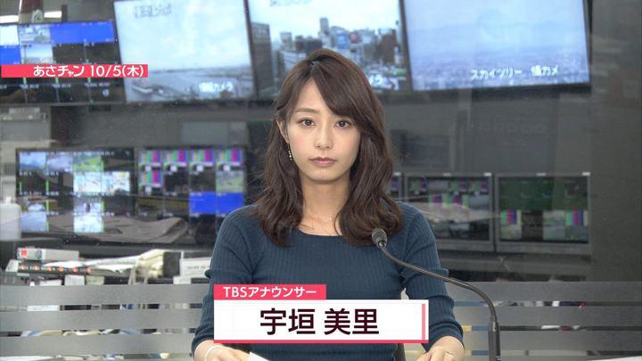 2017年10月05日宇垣美里の画像15枚目