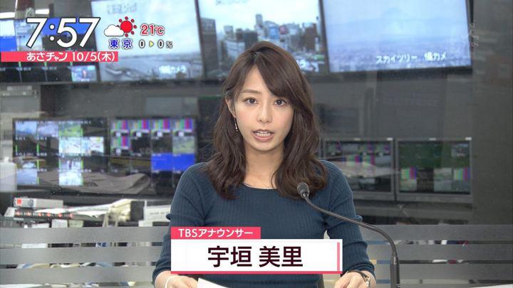 2017年10月05日宇垣美里の画像16枚目
